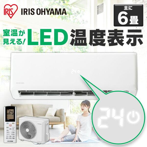 エアコン6畳2.2kWアイリスオーヤマIHF-2204Gルームエアコンクーラー室内機室外機リモコン冷暖房冷房冷房器具冷房対策暖房