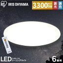 シーリングライト おしゃれ 6畳 CL6DL-5.0送料無料 LED リモコン付 リモコン 照明 天井 LEDシーリングライト LED照明 天井照明 照明器具 明るい 調光調色 調光 調色 LED シーリング ライト 電気 リビング アイリスオーヤマ・・・