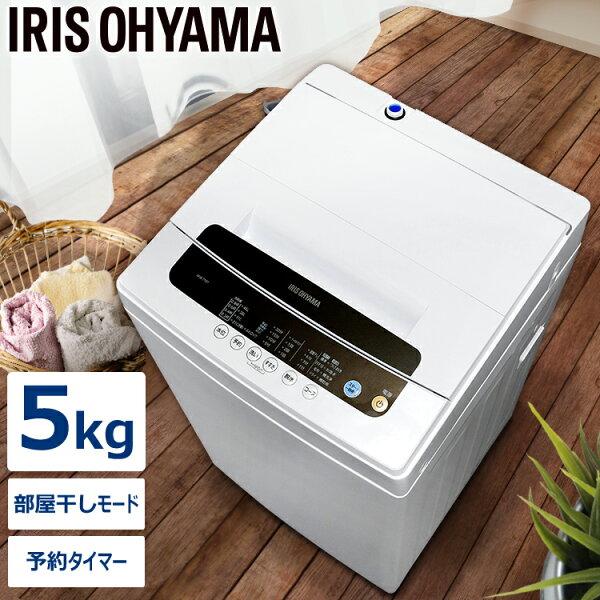 《設置対応 》洗濯機一人暮らし5kgアイリスオーヤマ全自動洗濯機IAW-T501ひとり暮らし小型コンパクト洗濯せんたく洗濯物全自