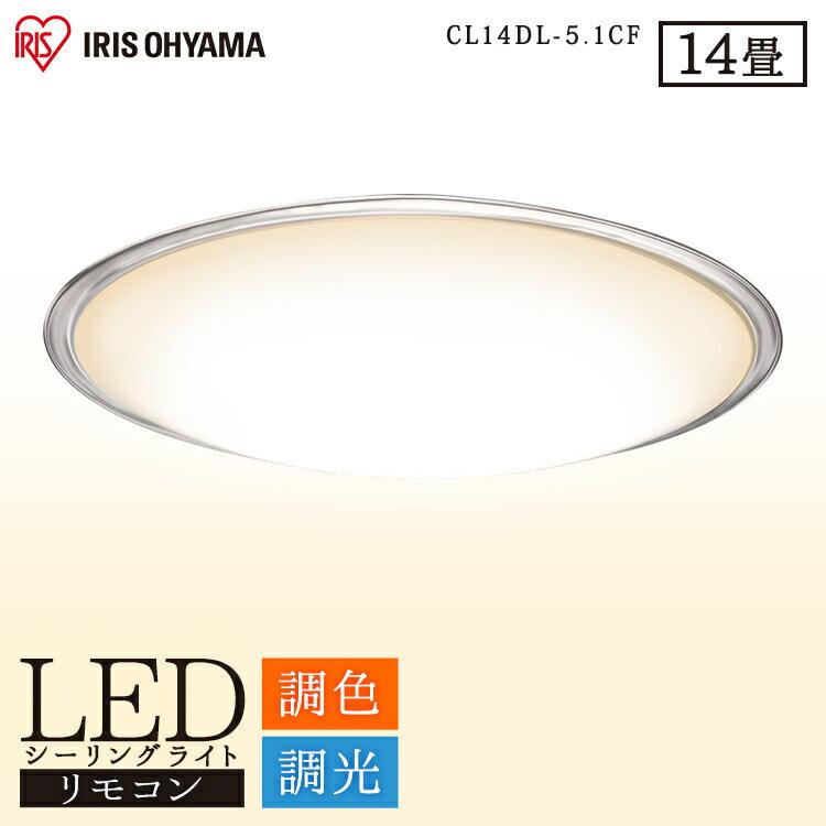 天井照明, シーリングライト・天井直付灯  14 CL14DL-5.1CF LED LED