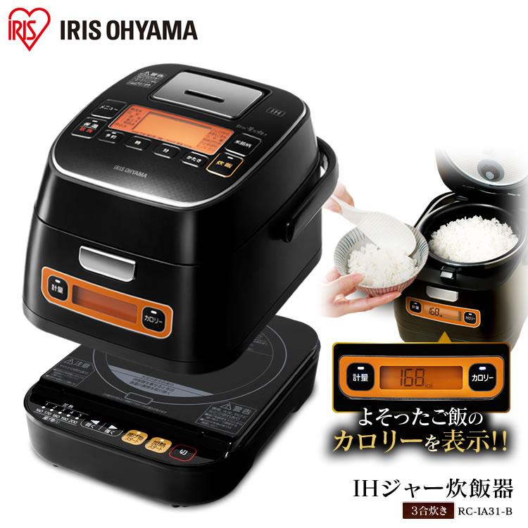 キッチン家電, 炊飯器  3 IH RC-IA31-B IH IH IH IH IH IH