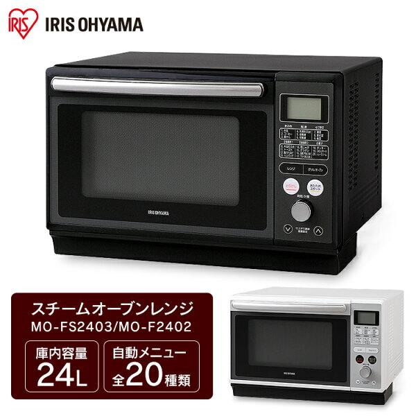 オーブンレンジフラットアイリスオーヤマスチームオーブンレンジ24LMO-F2402電子レンジおしゃれ一人暮らしスチームオーブンコ