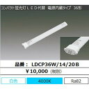 【送料無料】直管LEDランプ ECOHiLUX CP-II 36形 1975lm LDCP36W/14/20B アイリスオーヤマ
