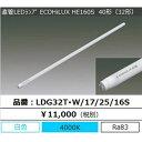 【送料無料】直管LEDランプ ECOHiLUX HE160S 32形 2500lm LDG32T・W/17/25/16S アイリスオーヤマ