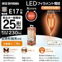 LEDフィラメント電球 レトロ風琥珀調ガラス製 シャンデリア球 キャン...