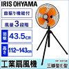 工業扇風機三脚型KF-431SE送料無料アイリスオーヤマ