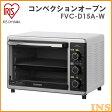コンベクションオーブン アイリスオーヤマ ノンフライ オーブン トースター FVC-D15A-W ホワイト【●2】【送料無料】