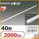 直管ランプ ECOHiLUX HES-GF LDGF40T・N/14/...