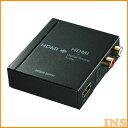 HDMI信号オーディオ分離器(光デジタル/アナログ対応) ブラック VGA-CVHD5アダプター 接続 映像 音声 外部スピーカー 家庭用ゲーム機 パソコン HDMI テレビ プロジェクター パソコン用ディスプレイ オーディオ機器 サンワサプライ 【TC】