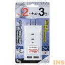 3口 タップ USB2口 HS-TM3U2K3-Wコンセント タップ 電源タップ USBポート付き USB 充電 オーム電機 【D】