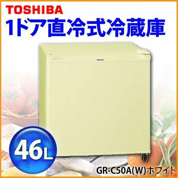 TOSHIBA〔東芝〕 1ドア直冷式冷蔵庫 (46L) GR-C50A(W) ホワイト【TC】:照明とエアコン イエプロ