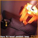 Auro M/wood pendant lamp【TC】【DIC】〔ペンダントライト 天井照明〕