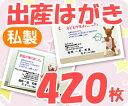 【出産はがき印刷】【420枚】【私製】【フルカラー】【レターパックライト無料】