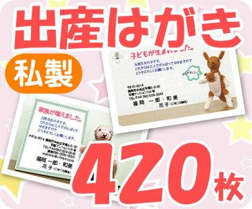 【出産はがき印刷】【420枚】【私製】【フルカラー】【レターパック360無料】