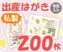 【出産はがき印刷】【200枚】【私製】【写真入り】【レターパックライト無料】