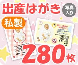 【出産はがき印刷】【280枚】【私製】【写真入り】【レターパックライト無料】