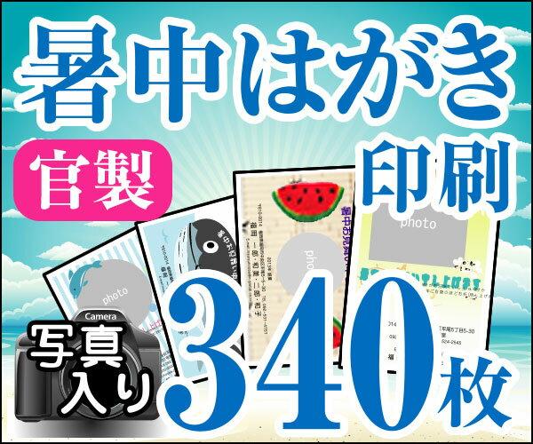 【暑中はがき印刷】【340枚】【かもめーる】【写真入り】【レターパック360無料】:印刷広場