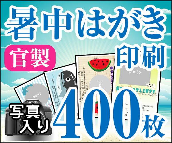 【暑中はがき印刷】【400枚】【かもめーる】【写真入り】【レターパック360無料】:印刷広場