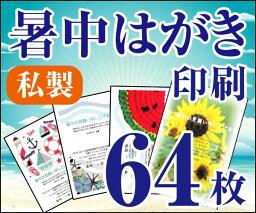 【暑中はがき印刷】【64枚】【私製】【フルカラー】【レターパック360無料】