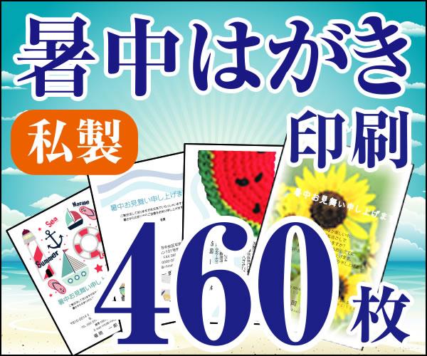 【暑中はがき印刷】【460枚】【私製】【フルカラー】【レターパック360無料】:印刷広場