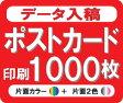 【データ入稿】【ポストカード印刷】【片面カラー+片面2色】-1000枚