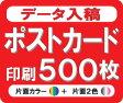 【データ入稿】【ポストカード印刷】【片面カラー+片面2色】-500枚