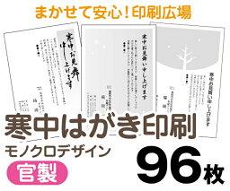 【寒中はがき印刷】【96枚】【官製はがき】【モノクロ】【レターパックライト無料】