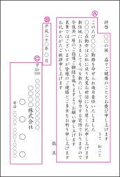 【転勤はがき】【76枚】【官製はがき】【レターパック360無料】