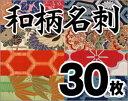 【和柄カスタム】【名刺印刷】【30枚】-【ゆうパケット便無料】の商品画像
