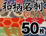 【和柄カスタム】【名刺印刷】【50枚】-【ゆうパケット無料】
