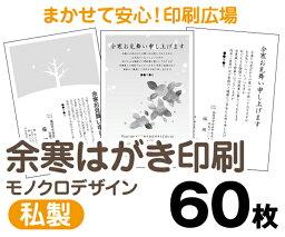 【余寒はがき印刷】【60枚】【私製はがき】【モノクロ】【レターパックライト無料】