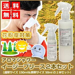 花粉防止スプレー