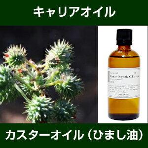 カスターオイル(ヒマシ油)