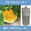 【大容量500ml/詰替用/アルミパック】柚子(ゆず)ウォーター[柚子...