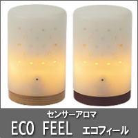 お好きなオイル1本プレゼント中♪♪[生活の木]センサーアロマ『エコフィール/ECO FEEL』