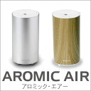 【送料無料】アロミック・エアー[Aromic-air]【今ならお好きなアロミックエアー用オイル(100ml)プレゼント中!】【タイマー付】【保証書付(1年)】(気化式/ファン拡散アロマディフューザー)