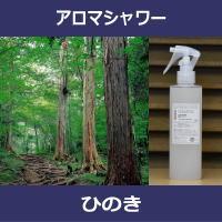 [アロマシャワー]吉野ひのき 150ml