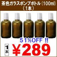 茶色(アンバー)ガラスポンプボトル(100ml)