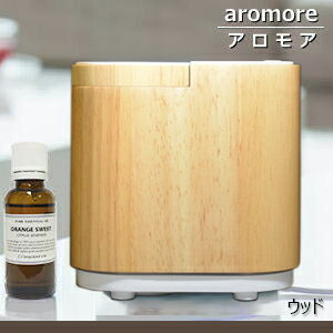 【送料無料】アロモア[aromore]【今ならお好きなエッセンシャルオイルオイル(30mlボトル)プレゼント中!】【タイマー付】【保証書付(1年)】(微粒子圧縮式アロマディフューザー)