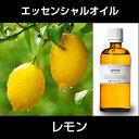 レモン 100ml〜エッセンシャルオイル/精油/アロマオイル〜(公社)...