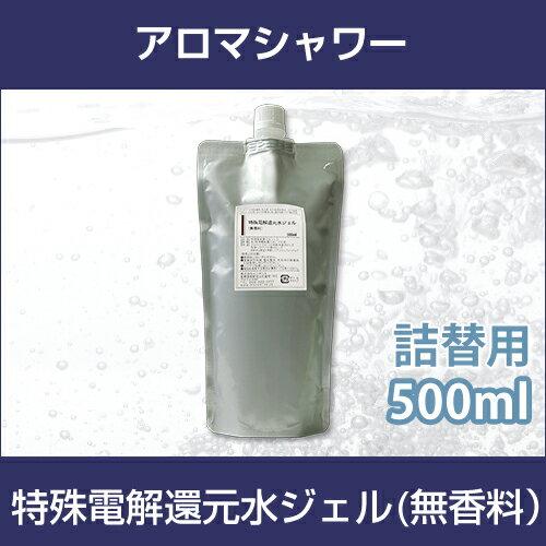 (詰替用/500mlアルミパック)アロマスプレー (アロマシャワー) (無香料) 特殊電解還元水ジェル 500ml インセント 【IST】