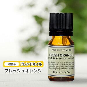 ブレンドオイル フレッシュオレンジ