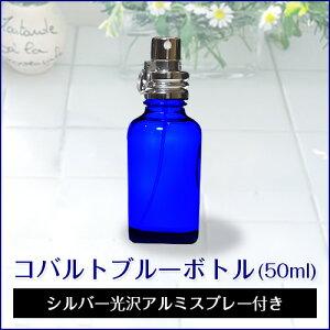【新品】ご奉仕価格セールコバルトブルーボトル(50ml)シルバー光沢アルミスプレー付