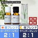 アロマオイル セット 昼用夜用ブレンド (各10ml)+アロマペンダン...