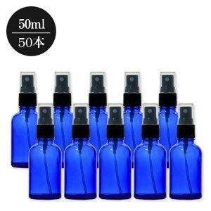 青色ガラススプレーボトル 50ml
