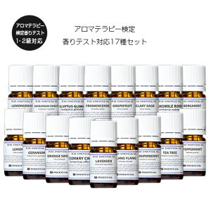 アロマテラピー検定香りテスト対応17種セット