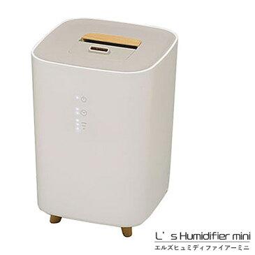 ハイブリッド式 アロマ加湿器 エルズ ヒュミディファイアー ミニ L's Humidifier mini 【お好きなエッセンシャルオイル(5mlボトル)プレゼント中】【タイマー付】【保証書付】