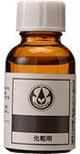 [生活の木]有機アルニカオイル(抽出油) 25ml
