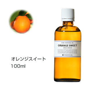 オレンジスイート 100ml 大容量 アロマオイル 精油 エッセンシャルオイル アロマ インセント【IST】