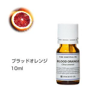 ブラッドオレンジ油